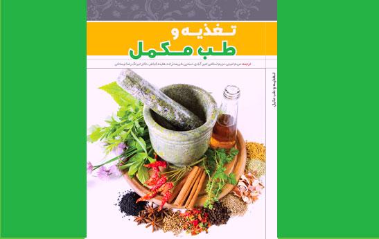 تغذیه و طب مکمل