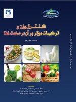 کنترل وزن و ترکیبات موثر بر آن در صنعت غذا