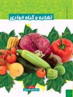 تغذیه و گیاه خواری