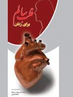 قلب سالم برای زنان