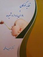 تغذیه کودکان و مادران باردار و شیرده